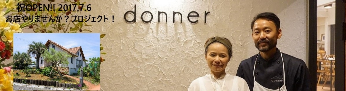 donner いすみ市日在